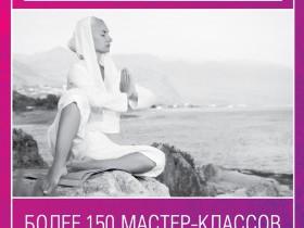 Фестиваль Женских практик и Искусств 21-28 сентября
